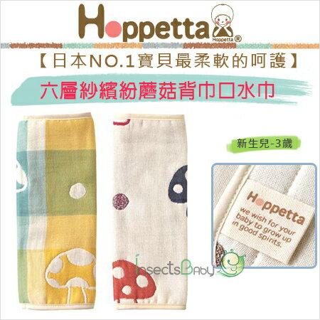 +蟲寶寶+日本【Hoppetta】超人氣! 六層紗繽紛蘑菇背巾口水巾/100%天然純棉!《現+預》