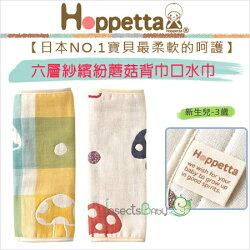 ✿蟲寶寶✿【日本Hoppetta】日本人氣推薦!六層紗繽紛蘑菇背巾口水巾/100%天然純棉!