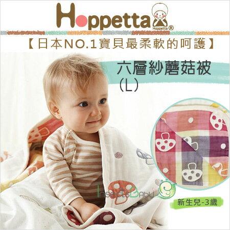 ✿蟲寶寶✿【日本Hoppetta】日本人氣推薦!六層紗蘑菇被-大尺寸(L號)/100%天然純棉!