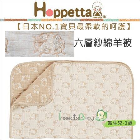 +蟲寶寶+日本【Hoppetta】超人氣! 六層紗綿羊被 (米白)/100%天然純棉!《現+預》