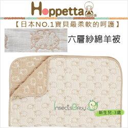 ✿蟲寶寶✿【日本Hoppetta】日本人氣推薦!六層紗綿羊被 (米白)/100%天然純棉!