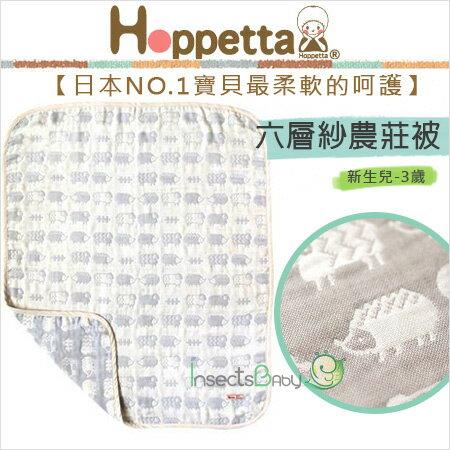 +蟲寶寶+日本【Hoppetta】超人氣! 六層農莊被(嬰童款)/100%天然純棉!《現+預》