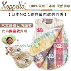 ✿蟲寶寶✿【日本Hoppetta】日本人氣推薦!正版公司貨 六重紗蘑菇防踢被心(嬰童款) 0~3歲適
