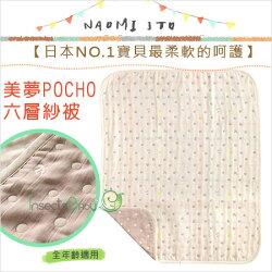 ✿蟲寶寶✿【日Naomi ito】美夢POCHO六層紗被 親膚透氣 100%天然純棉