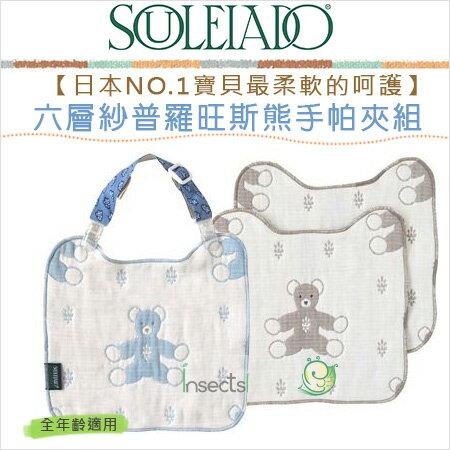 +蟲寶寶+日本【Hoppetta】日本人氣熱賣! Souleiado-六層紗普羅旺斯熊手帕夾組-兩色可選《現+預》