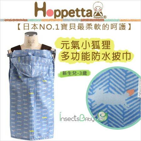 +蟲寶寶+日本【Hoppetta】超人氣! 元氣小狐狸多功能防水披巾/100%防水聚酯纖維《現+預》