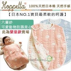 ✿蟲寶寶✿【日本Hoppetta】日本人氣推薦!六層紗防踢背心-可愛動物(嬰童款),100%天然純棉!