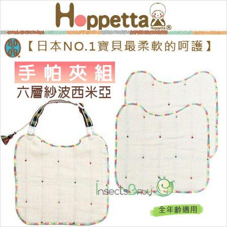 ✿蟲寶寶✿【日本Hoppetta】日本人氣推薦!舒適手作感 六層紗波西米亞 圍兜手帕夾組/100%天然純棉!