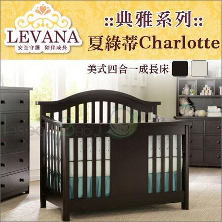 ✿蟲寶寶✿〈228限定活動〉【LEVANA】美式嬰兒四合一成長床【典雅系列】 Charlotte 夏綠蒂-單床含床墊《現+預》