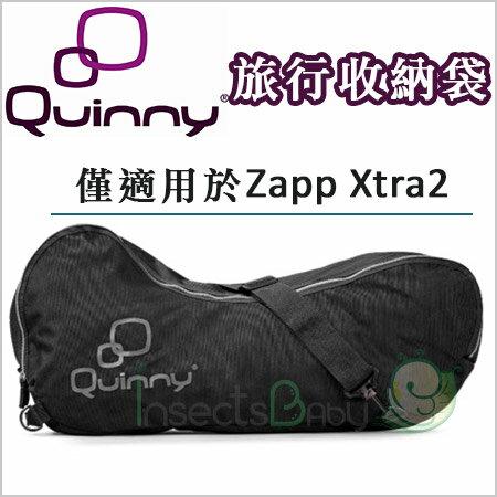 +蟲寶寶+【荷蘭Quinny】Zapp Xtra2 旅行收納袋《現+預》