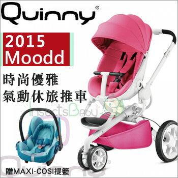 +蟲寶寶+荷蘭【Quinny】 2015改版新款Moodd時尚優雅氣動休旅推車-粉色(贈提籃) 《現+預》