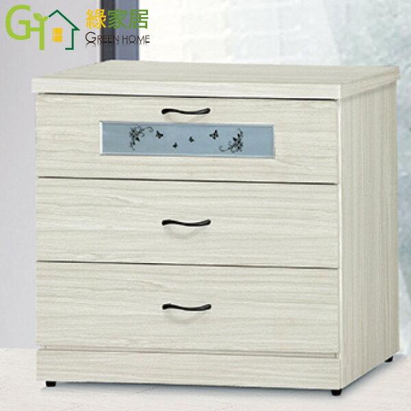 【綠家居】路比時尚2.7尺雪杉紋三斗櫃收納櫃