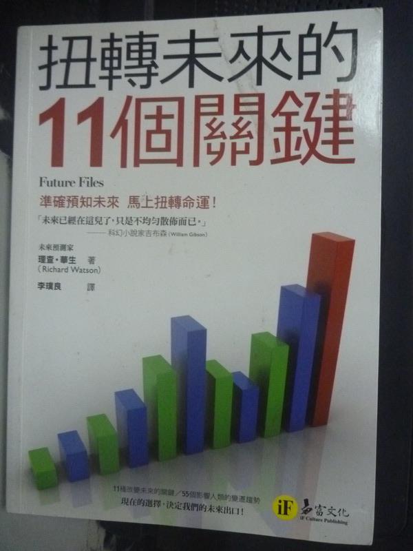 【書寶二手書T1/財經企管_IJG】扭轉未來的11個關鍵_理查.華生