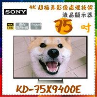 SONY 索尼推薦到【SONY】75型液晶電視 4K HDR 超極真影像處理器 X1 HDR 高動態對比《KD-75X9400E》