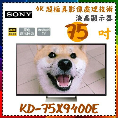 丹尼爾3C影音家電館:【SONY】75型液晶電視4KHDR超極真影像處理器X1HDR高動態對比《KD-75X9400E》