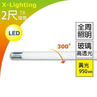 2尺 (黃光) 燈管 玻璃高透 全周光 1年保固 LED T8 10W 950流明 EXPC X-LIGHTING