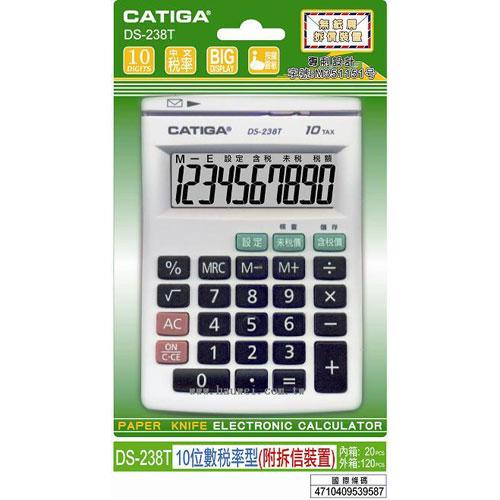 CATIGA DS-238T 計算機10位(中文稅率)