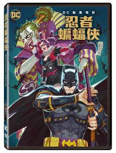 忍者蝙蝠俠DVD
