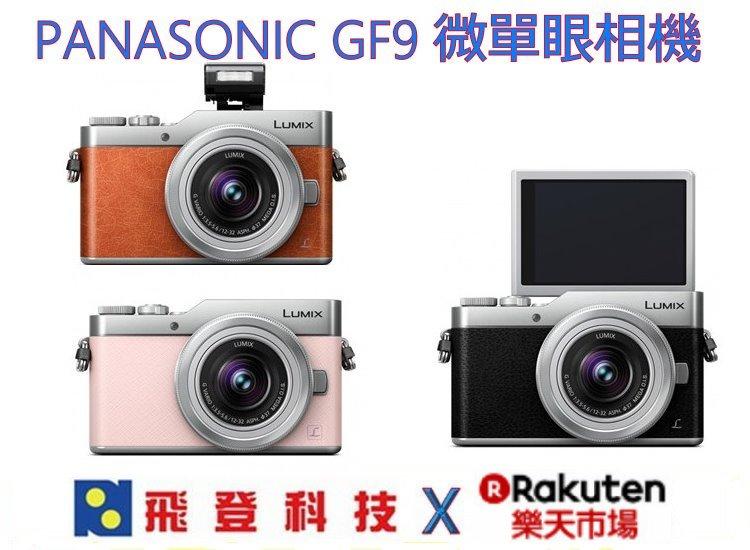 【超薄微單眼】加送64G高速卡 原廠包 PANASONIC GF9 GF9K 12-32 手動鏡組合 女朋友9號 4K高畫質照相錄影 對焦快速