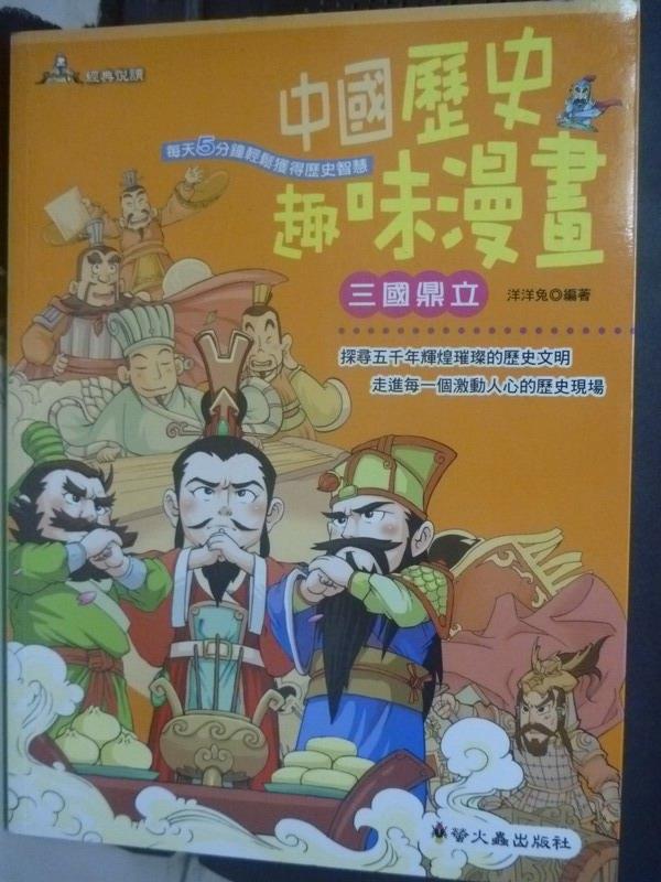 ~書寶 書T4/少年童書_WEM~中國歷史趣味漫畫:三國鼎立_洋洋兔 ~  好康折扣