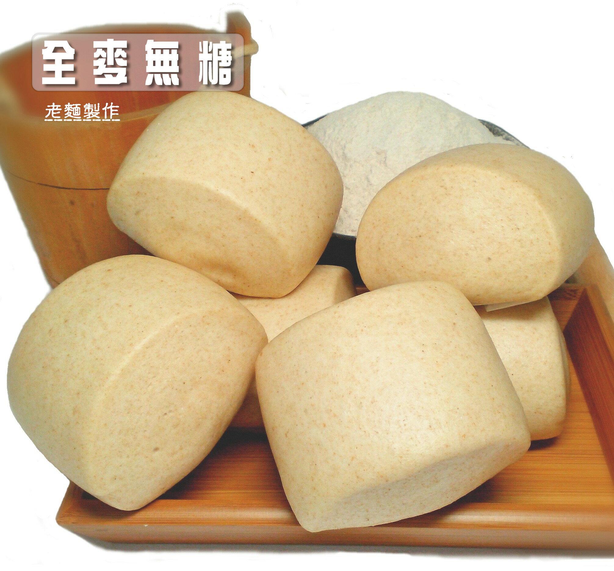【木子先生老麵養身健康饅頭】全麥無糖饅頭(全素)*5顆一袋
