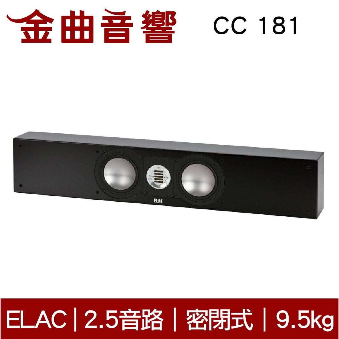 ELAC CC 181 中置 揚聲器 音響(單機)| 金曲音響