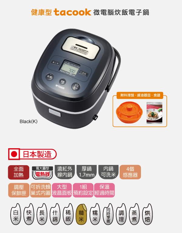【 TIGRT 虎牌】10人份tacook微電腦多功能飯電子鍋(JBX-A18R)