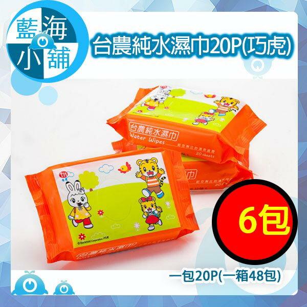 台農純水濕巾20P(巧虎)6包(18箱)濕紙巾嬰兒柔濕巾護膚台農隨身包【可超商取貨】