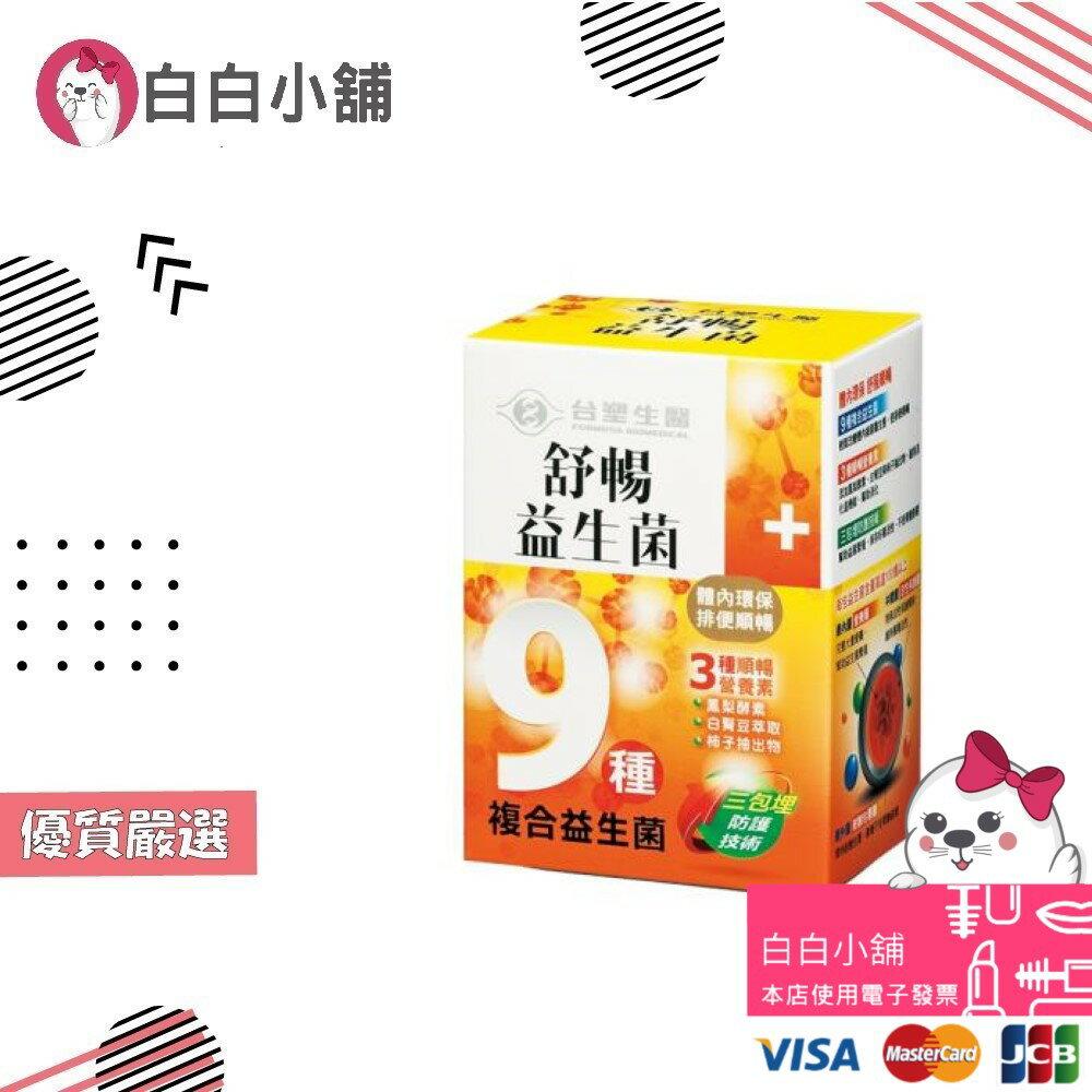 台塑生醫專利益生菌舒暢專案(30包x5盒+6包)【白白小舖】