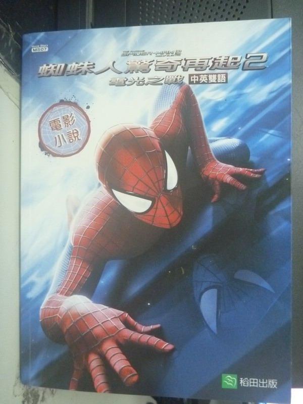 【書寶二手書T5/一般小說_ZDY】蜘蛛人驚奇再起2電光之戰:電影小說_布列坦尼