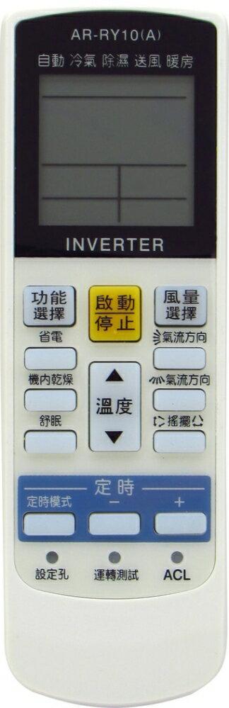 【FUJITSU 富士通】AR-RY10 (同AI-F2) 北極熊 18合1 變頻/分離/窗型冷氣遙控器