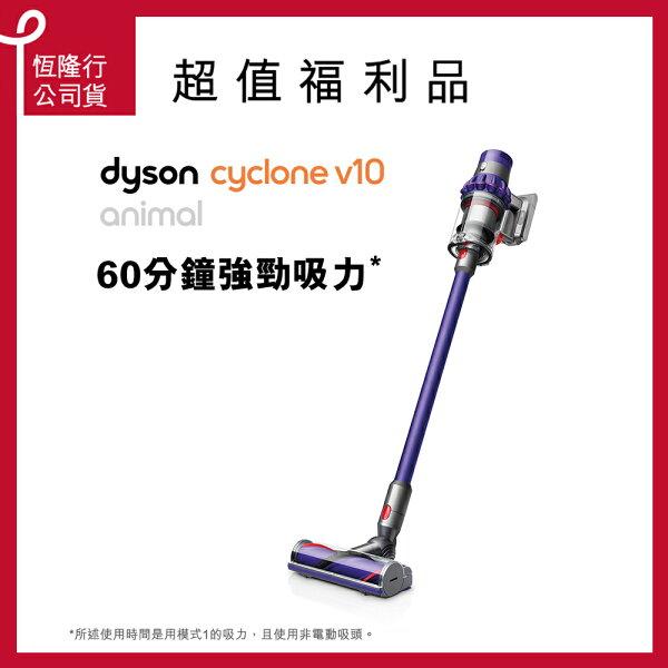【dyson】DysonV10Animal無線手持吸塵器限量福利品