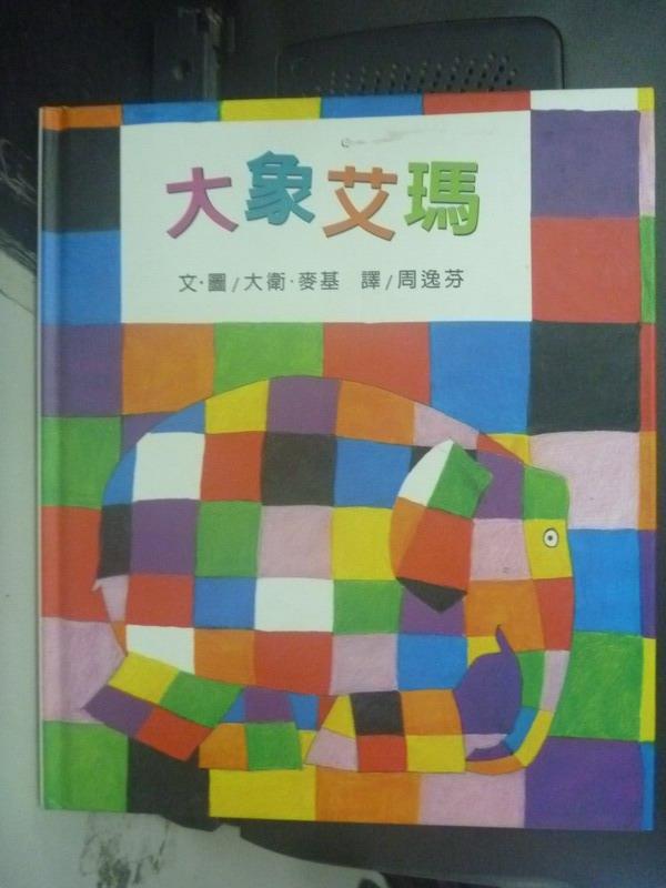 【書寶二手書T9/少年童書_ZDY】大象艾瑪_大衛.麥基