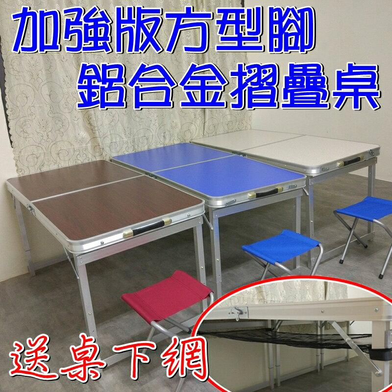 【珍愛頌】A136 鋁合金摺疊桌(一桌四椅) 送桌下網 折疊桌 露營桌 野餐桌 烤肉桌 泡茶桌 會議桌 辦公桌 書桌 非蛋捲桌