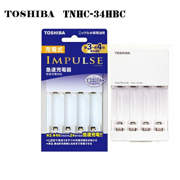 <br/><br/>  TOSHIBA TNHC-34HBC 充電電池專用急速充電器 公司貨保固<br/><br/>