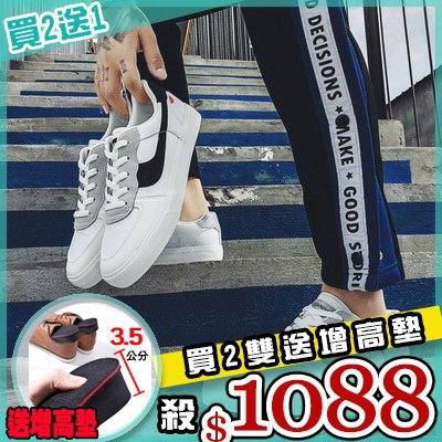 任2+贈1增高墊1088元-帆布鞋ManStyle潮流嚴選韓版小白鞋男鞋潮流百搭帆布休閒板鞋鞋【09S2017】