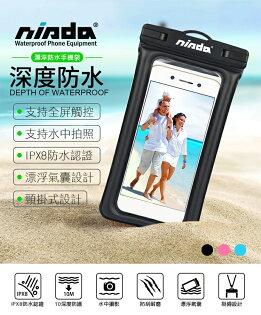【NISDA】6吋漂浮款氣泡手機袋氣囊防水手機袋防水袋防水套IPX8防水認證for.iPhonesonyHTCSAMSUNGLGASUS等6吋以下手機