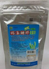 台灣綠源寶天然褐藻醣膠能量素(150g)
