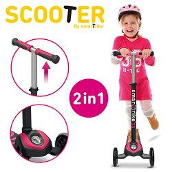 【英國 smarTrike 史崔克】Scooter-時尚2in1初進階三輪滑板車 SC000004