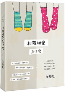 樂天書城:相親相愛是什麼