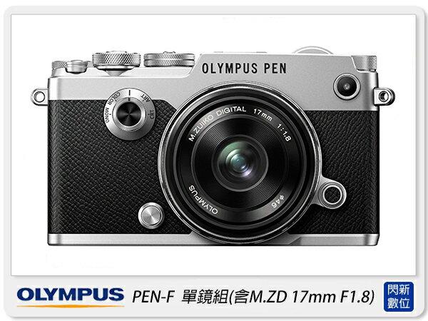 Olympus PEN-F + M.ZD 17mm F1.8 單鏡組