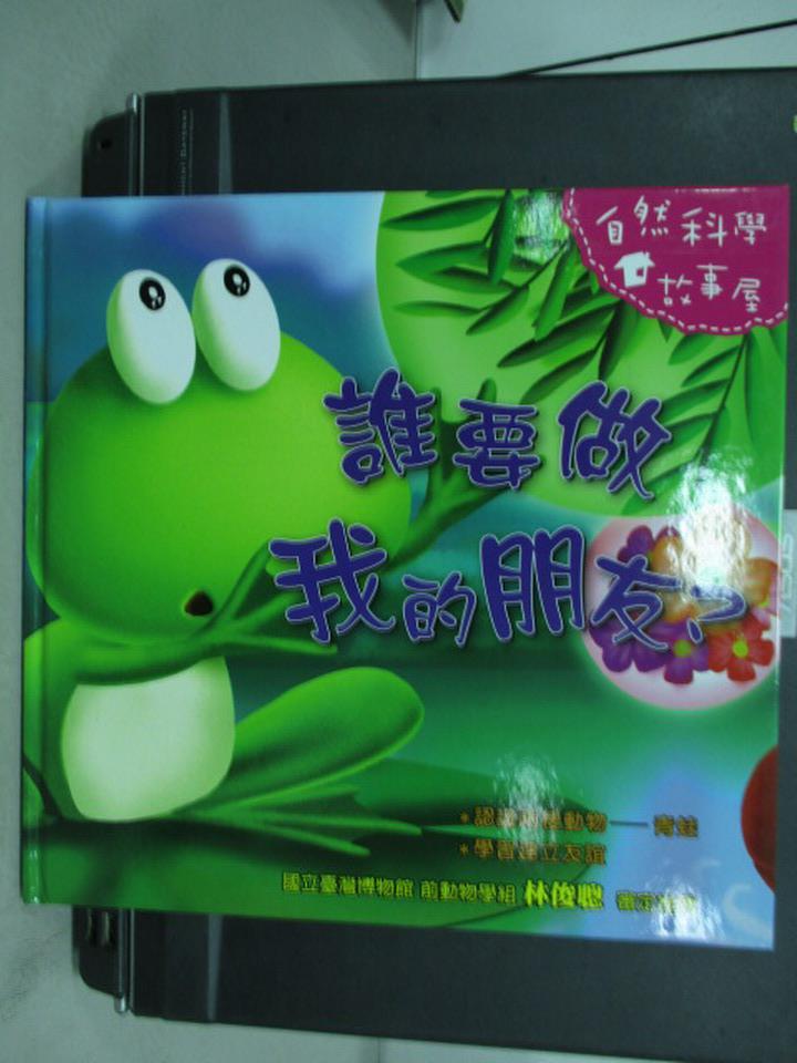 【書寶二手書T9/少年童書_QEX】誰要做我的朋友_自然科學故事屋