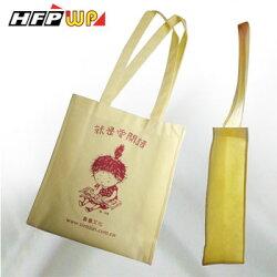 【客製化】 環保不織布購物袋  環保袋 A0063 HFPWP