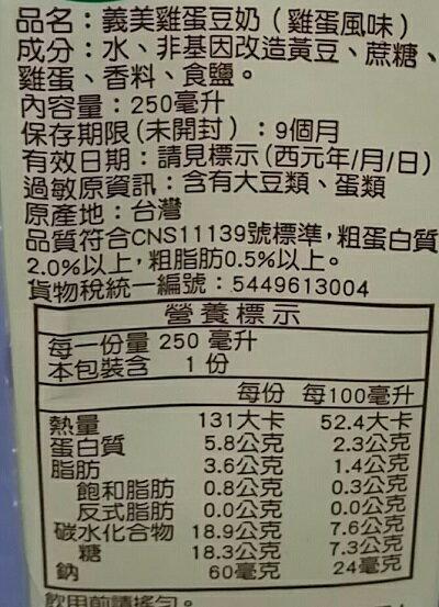 義美 雞蛋豆奶(250ml*6包/組) [大買家]