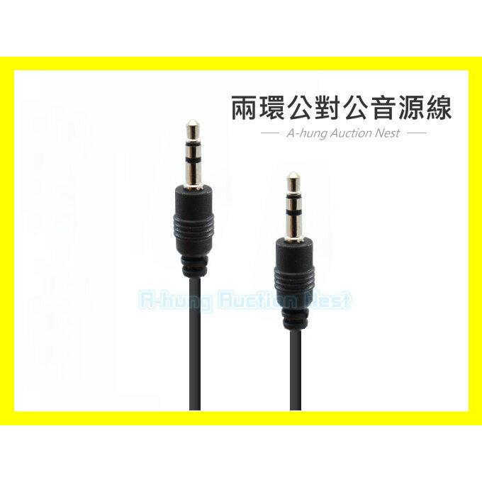 【A-HUNG】兩環公對公 3.5mm AUX 音頻線 音源線 喇叭線 音響 mp3 iPhone 耳機線 車載 車用