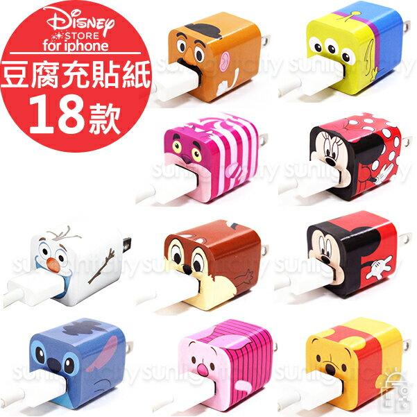 日光城。迪士尼豆腐充插頭貼紙, iphone豆腐充裝飾貼紙正版迪士尼貼紙防水貼紙米奇史迪奇維尼