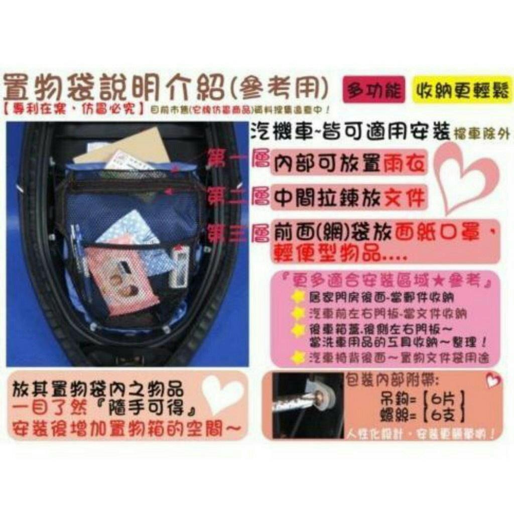 琪樂小舖【W80】現貨+預購 台灣製 專利授權 機車椅座專用網袋 置物袋