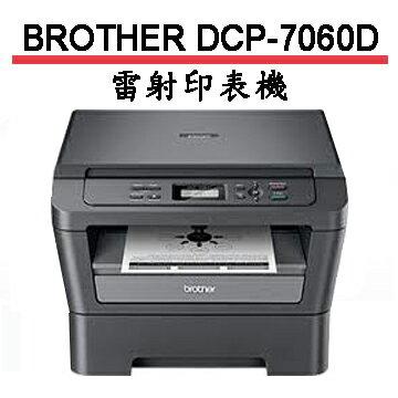 brother DCP-7060D 雷射印表機【自動雙面列印】