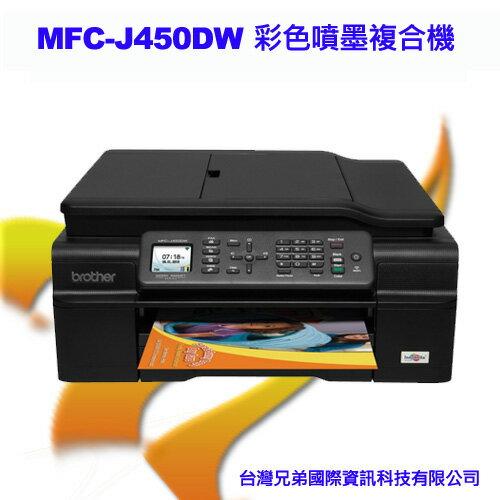 【台灣兄弟國際資訊科技】brother MFC-J450DW彩色噴墨傳真複合機(無線網路+自動雙面列印)