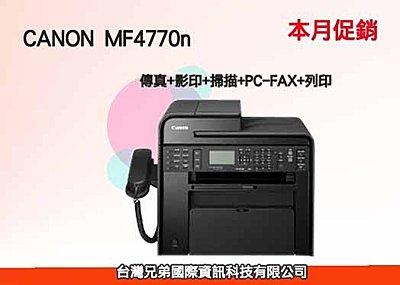 CANON MF4770n 雷射傳真複合機